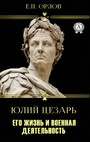 Julius Caesar - His life and military activities