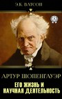 Arthur Schopenhauer - His life and scientific work